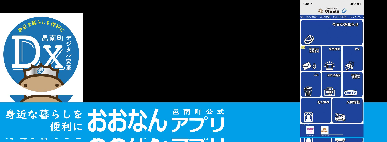 邑南町公式アプリをリリースしました 邑南町